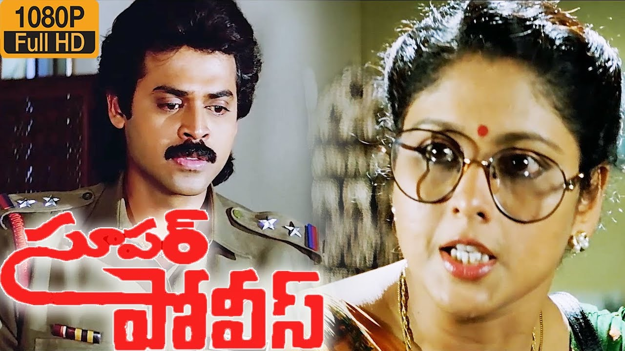 Super Police Telugu Movie Scene HD | Comedy Videos | Venkatesh | Nagma | Suresh Production
