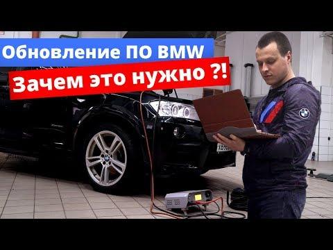 Обновление ПО BMW Зачем это нужно?!