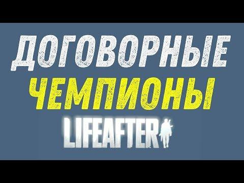 LIFEAFTER CLASH 3 Vs 1 - ЧЕСТНАЯ ПОБЕДА НЕ НУЖНА