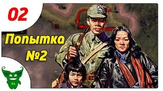 Националистический Китай, попытака 2 /02/ Hearts of Iron IV: Waking the Tiger