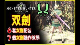 【MHW新手攻略】双劍技巧 u0026 配裝分享 | Monster Hunter world 5.0版