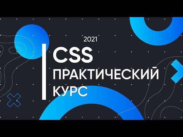 CSS для Начинающих - Практический Курс [2021]