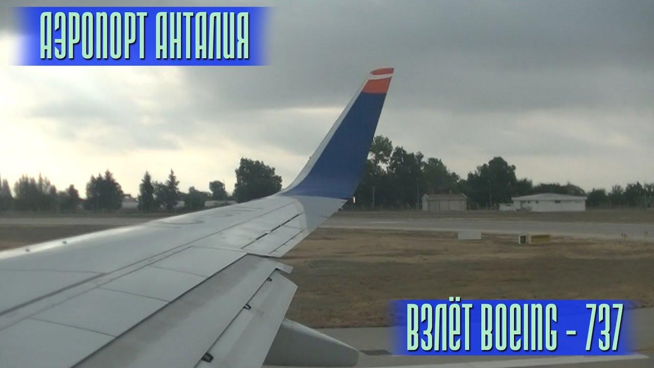 Аэропорт Анталия ВЗЛЁТ BOEING - 737 Погода Хмурится