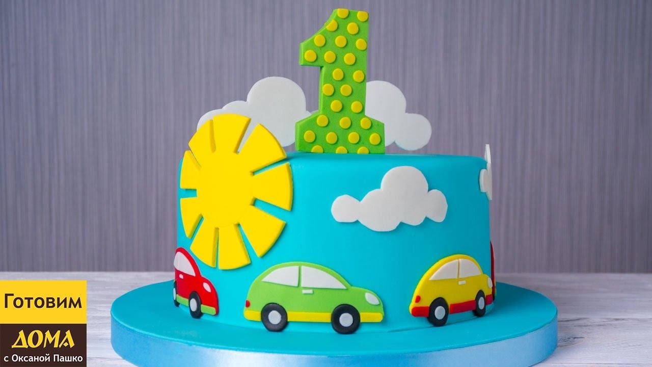 Торт с машинками для мальчика. Как украсить торт мастикой ...