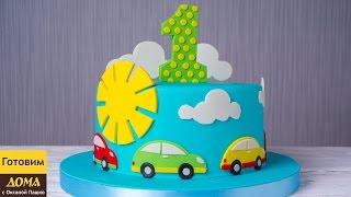 Торт с машинками для мальчика. Как украсить торт мастикой своими руками ✧ ГОТОВИМ ДОМА