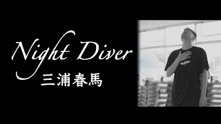 三浦春馬 Night Diver 【dance】