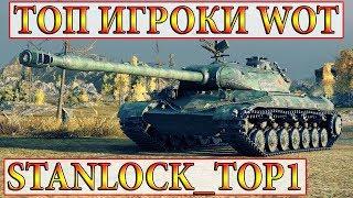 ТОП ИГРОКИ WOT. WZ-111 model 5A  НАГИБ ОТ STANLOCK_TOP1 КАРЕЛИЯ