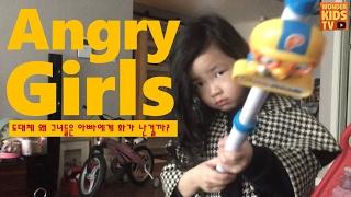 왜 화를 내는 거니? 아빠를 무참히 혼내는 재이와 지수 - Angry girls - 누가 그녀들을 이렇게 만들었나?