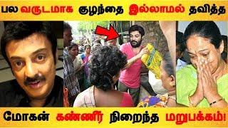 பல வருடமாக குழந்தை இல்லாமல் தவித்த மோகன் கண்ணீர் நிறைந்த மறுபக்கம்! | Tamil Cinema News |