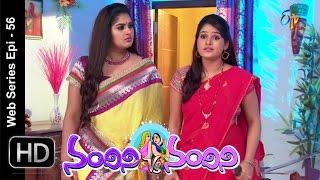 Nandini Vs Nandini  Web Series - నందిని Vs నందిని -  Episode No 56