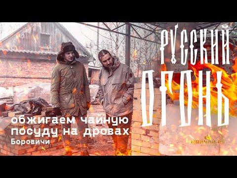 Русский Огонь. Дровяной обжиг керамики. Боровичи