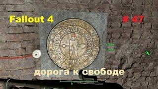 Прохождение Fallout 4 на PC дорога к свободе 47