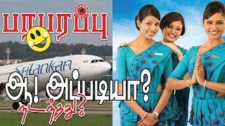 SriLankan Airlines கொழும்பு விமான நிலையத்தில் கட்டி வைத்துள்ள கன்றுக் குட்டி | aircraft for lease