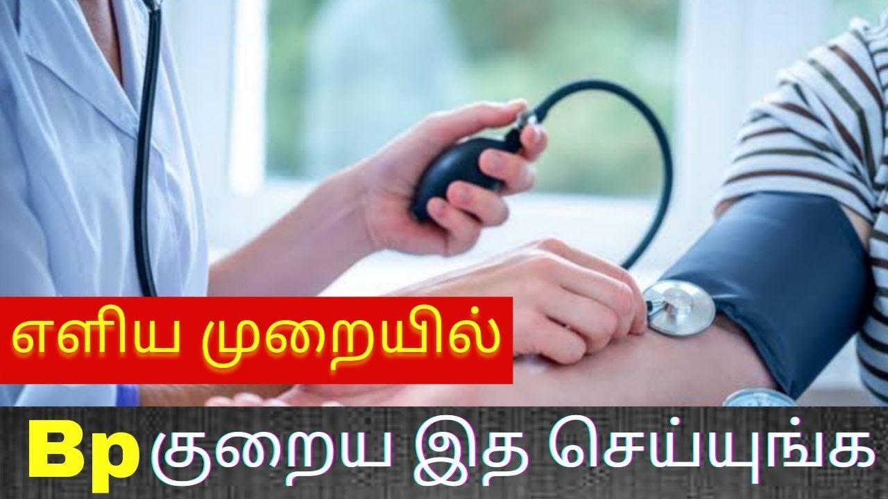 BP குறைய இத செய்யுங்க| REDUCE YOUR BP TRY THIS| ACUPUNCTURE POINTS FOR BP|ACUPUNCTURE IN TAMIL