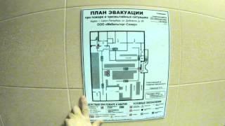 План эвакуации светится в темноте(План эвакуации светится в темноте., 2015-06-02T15:37:54.000Z)