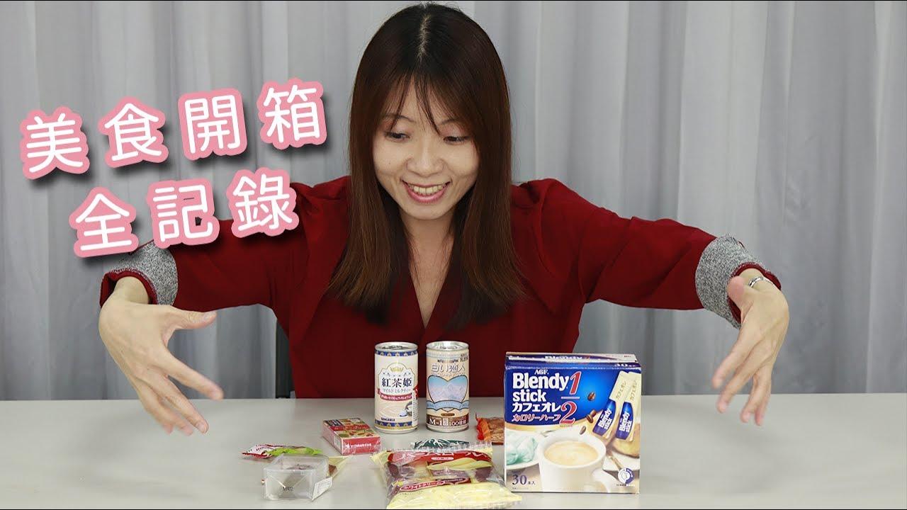 【日文透可室 Japanese Talks EP09】第九集 照過來照過來~竟然還有這些日本點心? 我們一起來開箱吧! - YouTube