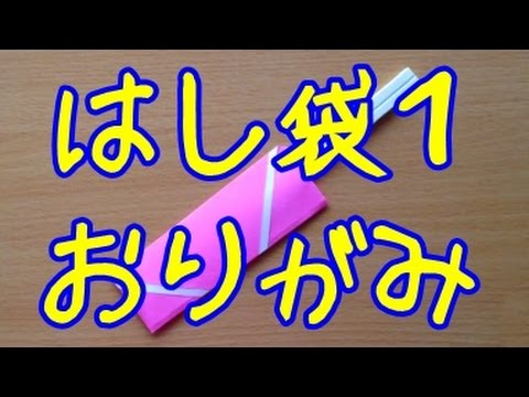 折り紙 箸袋のかわいい作り方 【簡単 おりがみの折り方】Chopstick bag 1 origami