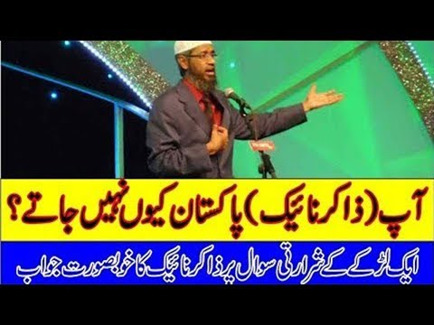 Why Zakir Naik Does Not Come To Pakistan | Why Zakir Naik Is Not Coming In Pakistan