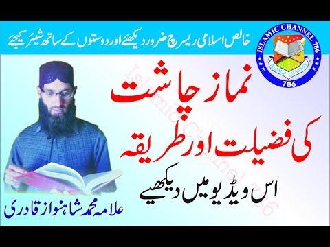 Chasht Namaz Ki Fazilat   Chast Namaz Benefits   Chast Namaz   Chasht Ki Namaz   چاشت نماز کی فضیلت