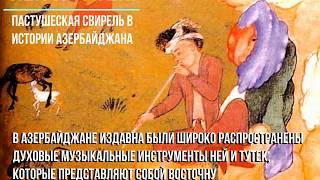 Ней и Тутек: Пастушеская свирель в истории Азербайджана.
