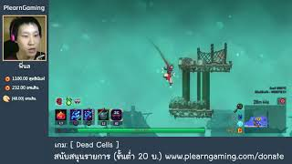หัวร้อนวนเวียน - Dead Cells #11