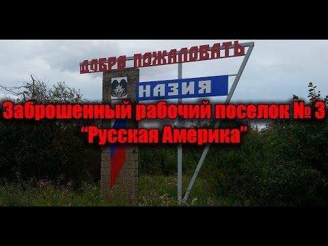 Заброшенный Рабочий поселок №3/Сталк/Назия/Ленинградская область
