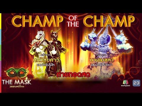 Live!! The Mask วรรณคดีไทย รอบ ' CHAMP OF THE CHAMP '