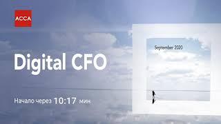 Конференция АССА Digital CFO
