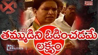 2019 Election Political War In Mahabubnagar | BACK DOOR POLITICS | Mahaa News