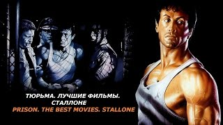 ТЮРЬМА. ЛУЧШИЕ ФИЛЬМЫ. СТАЛЛОНЕ / PRISON. THE BEST MOVIES. STALLONE