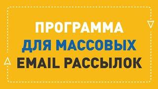 ePochta Mailer: программа для массовой рассылки email