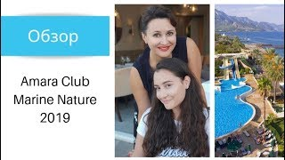 Обзор отеля AMARA CLUB MARINE NATURE. Кемер, Турция