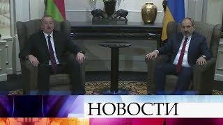 Урегулирование карабахского конфликта обсуждали на саммите в Вене.