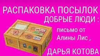 Распаковка посылок. ДОБРЫЕ ЛЮДИ: Дарья Котова. Письмо от Арины Лис.