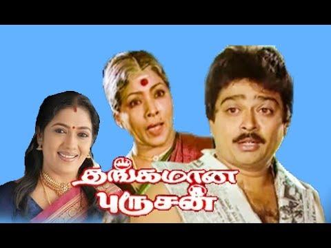 Thangamana Purushan | Tamil super Hit Comedy Movie | S.V.Shekher, | Ilayaraja | Ramanarayanan