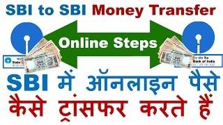 ... भारतीय स्टेट बैंक में ऑनलाइन पैसे कैसे ट्रांसफर करते हैं? how to transfer mone...