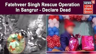 Fatehveer Singh Rescue Operation In Sangrur - Fatehveer Declared Dead