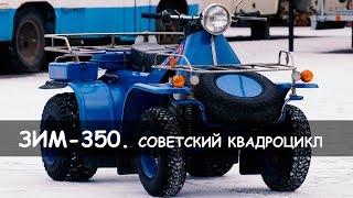 Новый советский квадроцикл ЗИМ-350 с пробегом 300 километров.