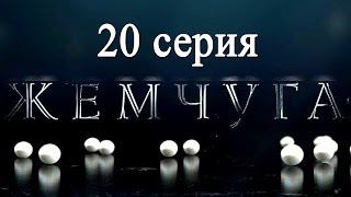 Жемчуга 20 серия - Русские мелодрамы 2016 - Краткое содержание - Наше кино