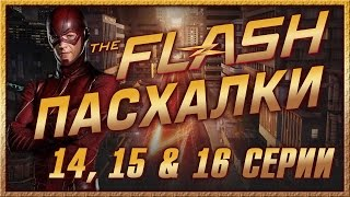 Пасхалки в сериале Флэш - 1 сезон ( 14, 15 & 16 серии ) / Flash Ep. 14, 15 & 16 [Easter Eggs]