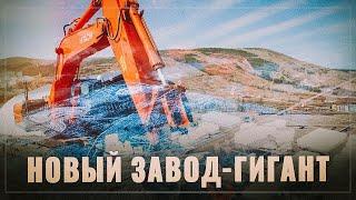 Новый гигантский завод! В России началась очередная масштабная стройка