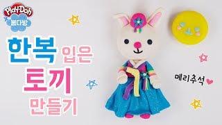 한복입은 토끼 만들기 _ 색동저고리 입은 귀여운 토끼를 만들어볼게요~^ㅅ^♡