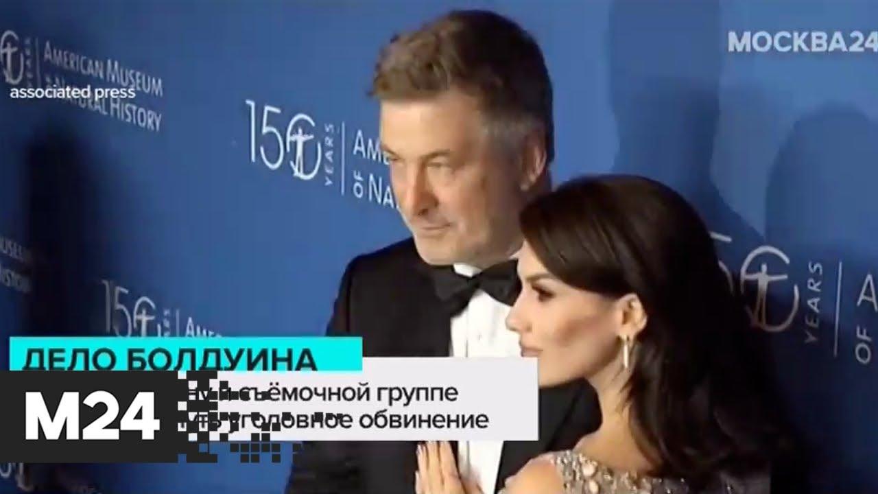 Алеку Болдуину и съемочной группе могут выдвинуть уголовное обвинение - Москва 24