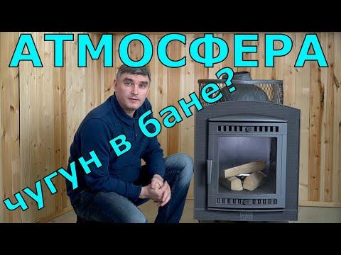 Атмосфера – печь для русской бани из чугуна, единственная из чугунных банных печей с отличным паром.