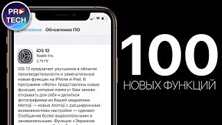 Top iOS 12 Features
