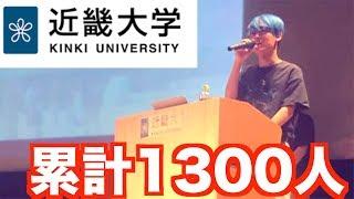 まさかの満席?近畿大学のオープンキャンパスに出演させていただきました!!