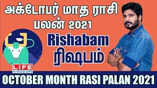 October Month Rasi Palan 2021 | Rishabam| ரிஷபம் ராசி பலன் | Life Horoscope #rasi #ரிஷபம் #rishabam