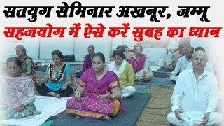 सहजयोग में ऐसे करें सुबह का ध्यान Meditation || Satyug Seminar Akhnoon Jammu 2019 || Sahajyog TV