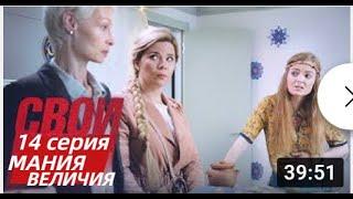 Свои | 4 сезон | 15 серия | Мания величия (сериал, 2021) Пятый канал, анонс, дата выхода