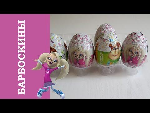 Киндер шоколадные яйца барбоскины 2016, все киндер серии на русском
